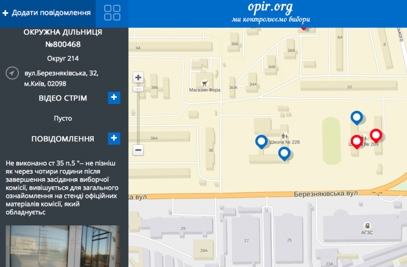 An example of a violation report at a precinct in Kyiv on the opir.org. website. Screenshot from opir.org.