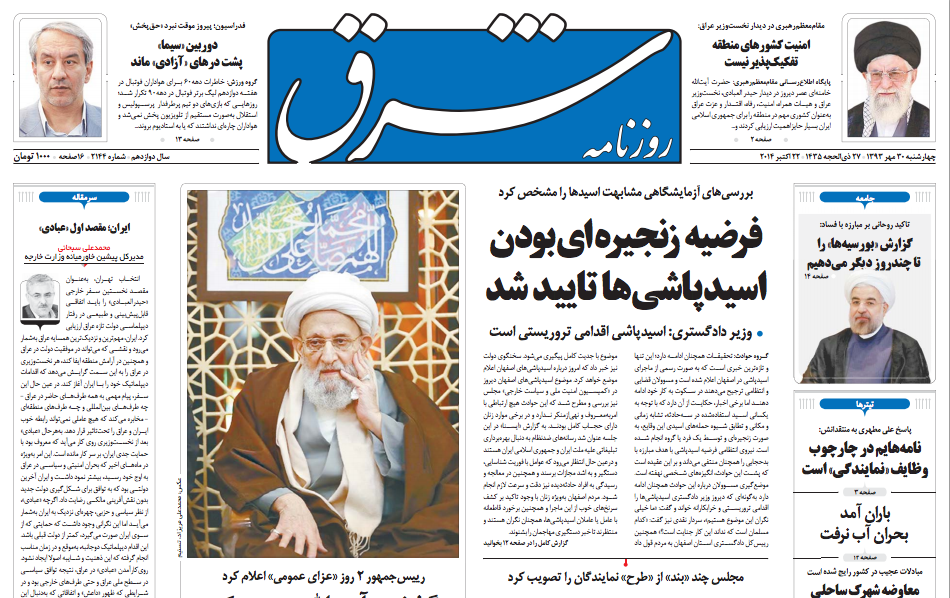 The front page of one of the most popular reformist dailies, Shargh, discusses the theory that the attacks are linked to a nationwide organized association trying to eradicate bad hejab.