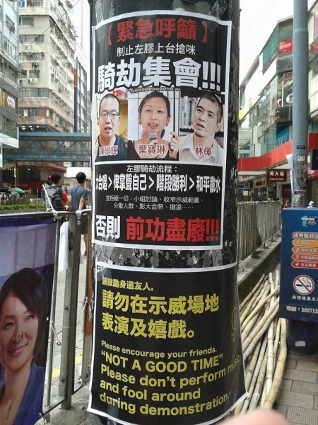 Large number of posters accusing Chan King Fai, Bobo Yip and Fred Lam for hijacking the sit-in protest appeared in sit-in sites on October 1.