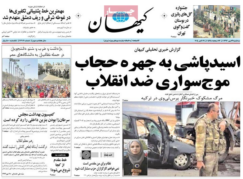 Conservative newspaper, associated with the office of  Supreme Leader Ayatollah Khamenei.