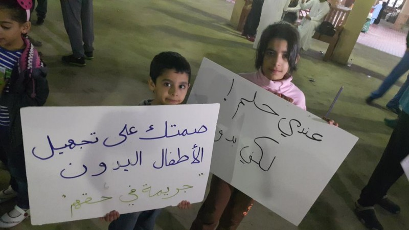 "More than 1,000 stateless children in Kuwait are not allowed to go to school. ""Your silence on preventing Bidoon children access to education is a crime,"" reads the placard on the left. The other one reads: ""I have a dream. But I am Bidoon."" Photograph shared on Twitter by @nawaf_alhendal"