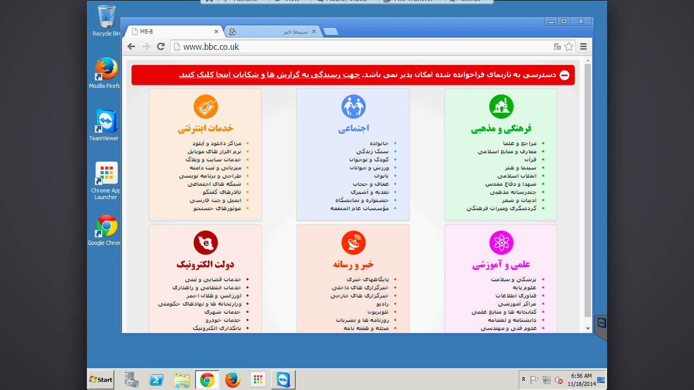 The first page Iranians will encounter when they try to access blocked pages.