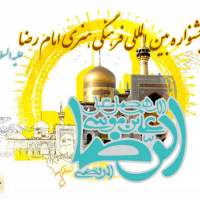From the international and cultural festival of Imam Reza, the almighty. Text in Arabic: Greeting to god. Small text on left: Send your submissions (for this celebration).