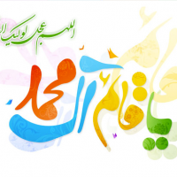 In green text: Please rush the arrival of the 13th Imam. In coloured text: The pillars of Mohammad's family, greeting.