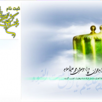 Image of shrine to Imam Hassan, underneath it text says: The pure shrine Imam Hassan son of Ali, Imam Ali son of Hossein, Imam Mohammad son of Ali, Imam Jafar son of Mohammad. Text on the left: Registration for the fifth opening of the national digital media convention.
