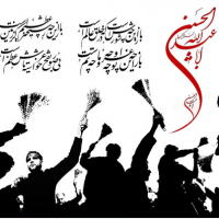 Self-emulation for the mourning Imam Hossein during month of Muharram (October -November) accompanied by a poem above.