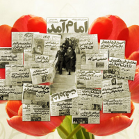 """Text at the top says """"The Imam has arrived"""" and text at the bottom says """"The Shah Left"""". The image at the center is of Ayatollah Khomeini descending from his airplane from Paris in 1979, cementing the beginning of the Islamic Republic of Iran. This image is surrounded by the front pages of newspapers from that day declaring his arrival. The page was commemorating the 32nd anniversary of the Islamic Revolution in February 2011."""