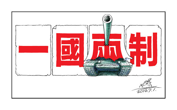 """Biantailajiao's award winning political cartoon about the White Paper issued by Chinese government's State Council on """"One Country Two Systems"""". People in Hong Kong believe that the new interpretation of One Country and Two Systems will ruin the city's autonomy. Use with permission."""
