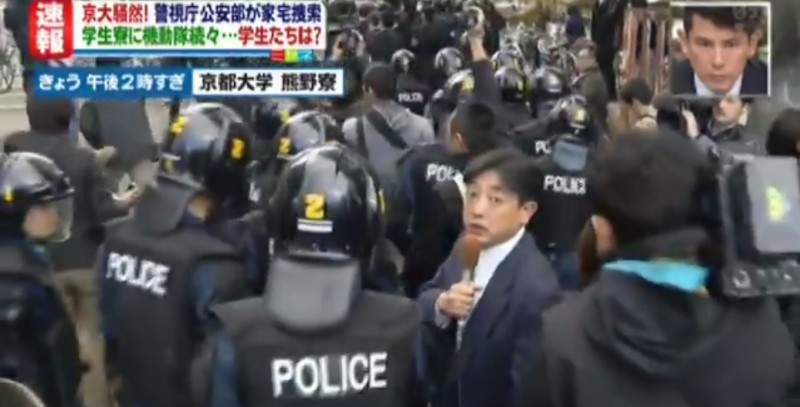 Screenshot of news coverage of the Kyoto University police raid via YouTube user TV Yahoo.
