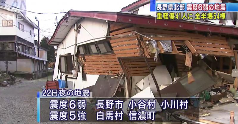 nagano earthquake