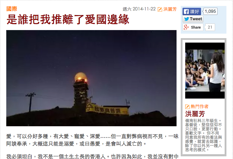 Screen capture of Hung Lai Fong's article on inmediahk.net that gives her panic attack.