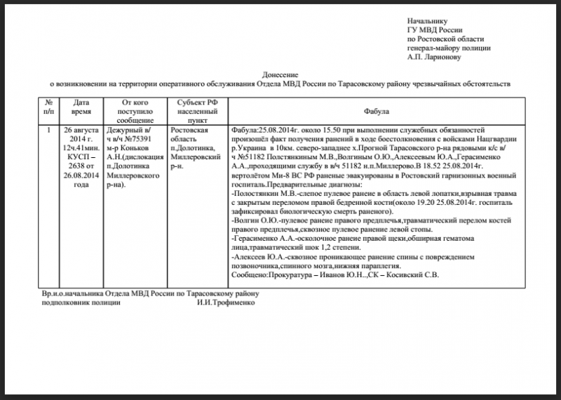 Screenshot of the report that corroborates evidence of Russian soldiers's engagement with Ukrainian counterparts. Image from Google Docs.