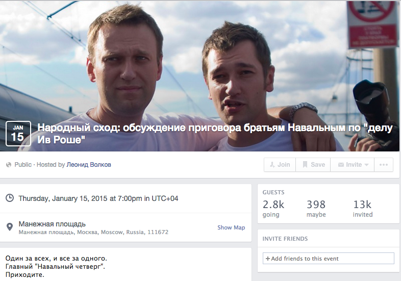 Leonid Volkov's invitation to the January 15, 2015, protest against Navalny's verdict.