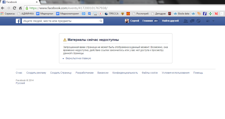 This is what the initial Navalny protest event page looks like to a user from Russia. Image courtesy of Sergey Kozlovsky.