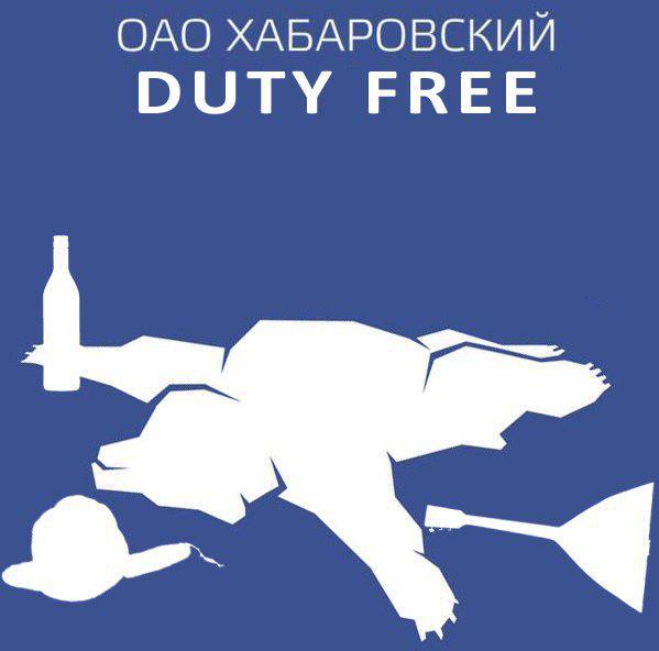 """""""The Khabarovsk Duty Free."""""""