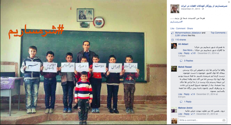A elementary school teacher and his students have initiated a #ashamed campaign to end discrimination against Afghans in Iran.