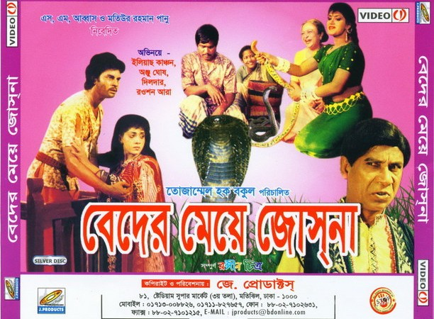 Screenshot of Video label for the movie Beder Meye Jotsna, the best commercial success for Bengali movies. Image courtesy Image arcade.