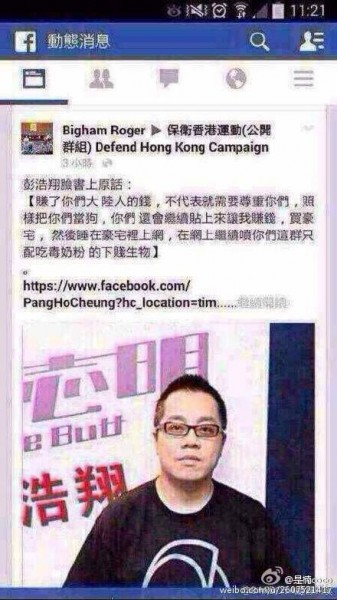 A fabricated screen capture of Hong Kong director Pang Ho Cheung's Facebook status went viral on mainland Chinese social media. Photo from Weibo.