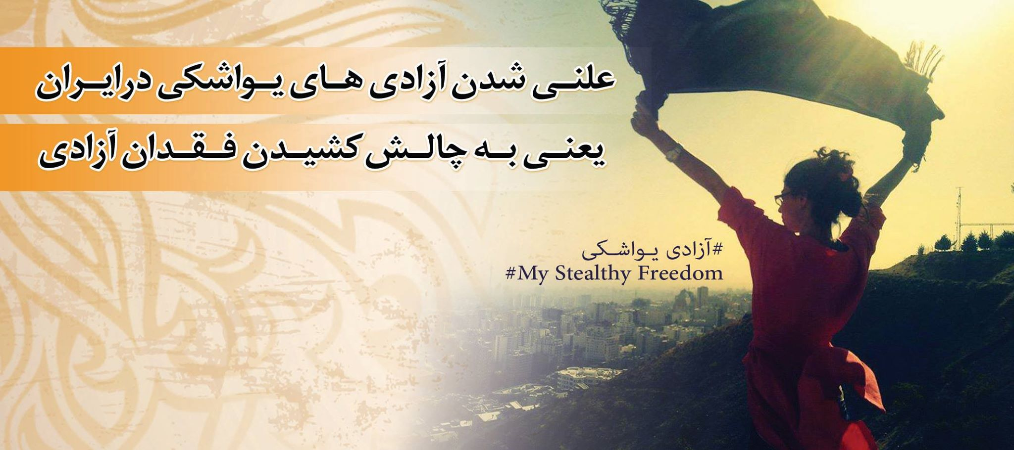 "The cover photo from Masih Alinejad's Facebook page ""My Stealthy Freedom"""