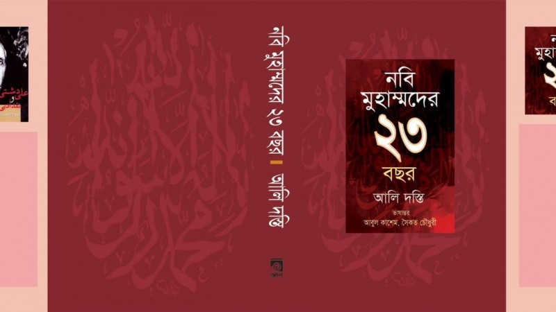 The cover of the Bengali Translation of  Iranian Muslim scholar and politician Ali Dashti's book. Image courtesy Haseeb Mahmud.