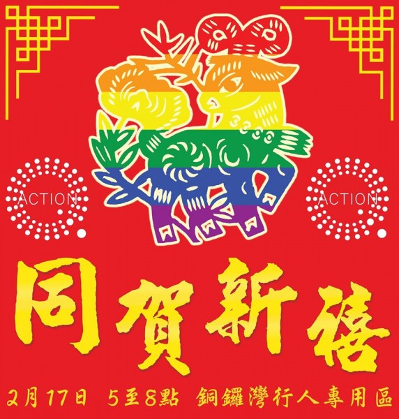 The red envelope distributed by Action Q is designed with a rainbow colored Goat - as 2015 is the Year of Goat - to signify the LGBT's wish for acceptance. Image from Action Q's Facebook.