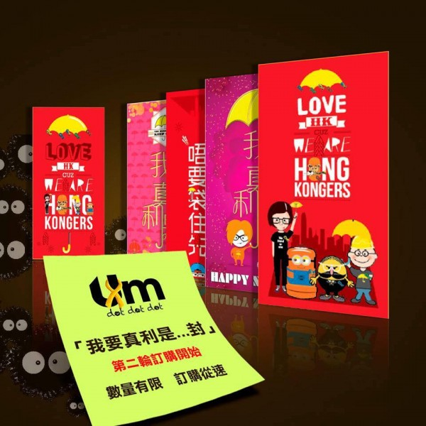 A set of yellow umbrella red envelopes distributed by Um dot dot dot.