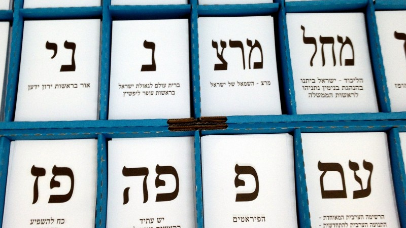 Israel elects its next Knesset on March 17, 2015. Pictured: party ballots from 2013. Source: Danny Zelazo on Flickr (CC BY-NC-SA 2.0).