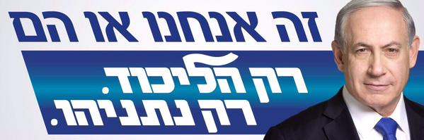 Israel Elections, Binyamin Netanyahu, Bibi, #Israelex, #Israelelex, #IsraelElections #V15