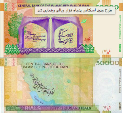 The Central Bank of Iran revealed a new 50, 000 Rial bank note to depict the gates of the University of Tehran instead of the Map of Iran with a nuclear symbol.