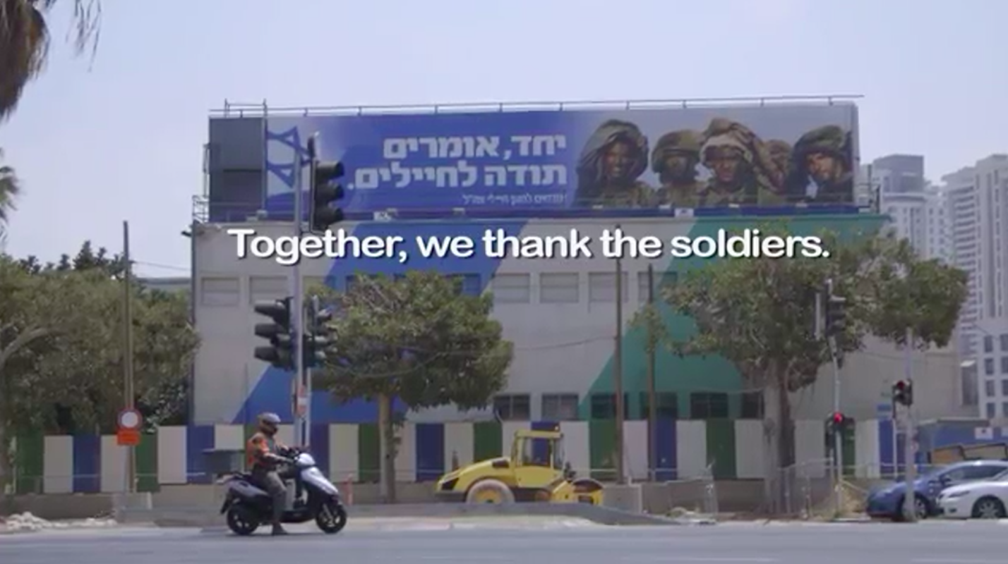 Screenshot from 'Discarding Gaza' showing a panel encouraging Israelis to support their troops.