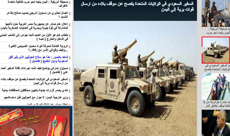 Homepage of Voice Yemen, a censored news site. Screen capture taken March 30, 2015.