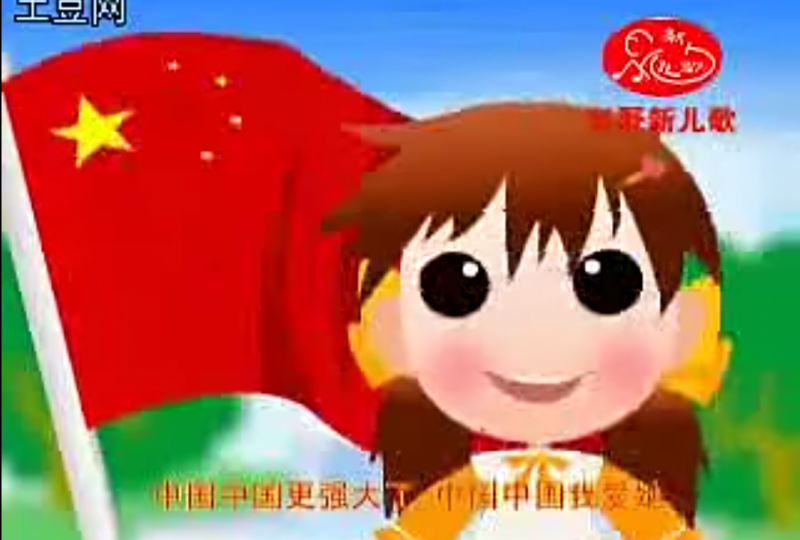 "Screen capture from the children video ""China is my home""."