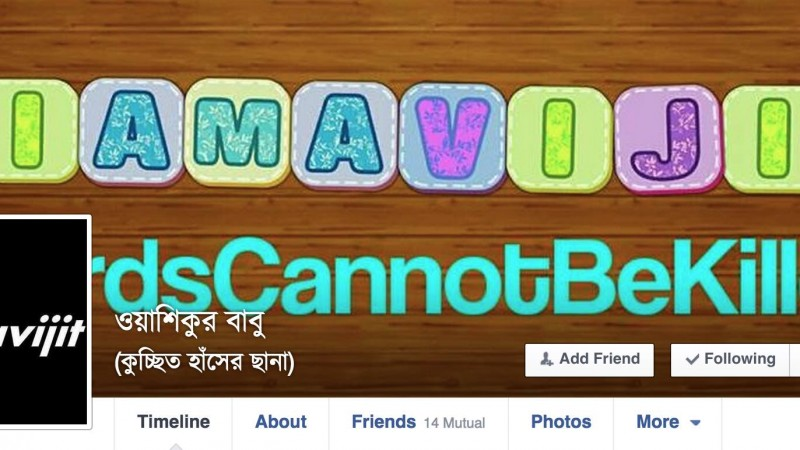Screenshot of the Facebook page of Rahman.