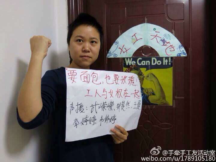 A woman worker from mainland China holding a placard and calling for the release of the Five. Photo from Free Chinese Feminists.