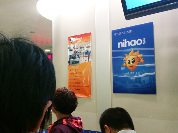 A TianTian poster in the immigration line at Shanghai Pudong. Photo by Christina Xu