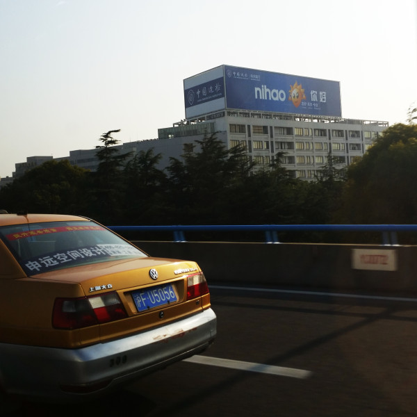 TianTian on a billboard near Shanghai Pudong airport. Photo by Christina Xu