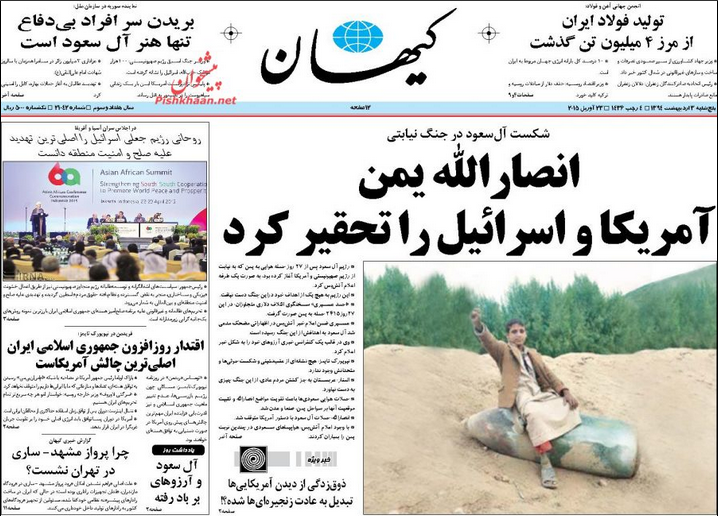 Kayhan news reacts on its Thursday April 23, 2015 frontpage to the end of Saudi airstrikes.