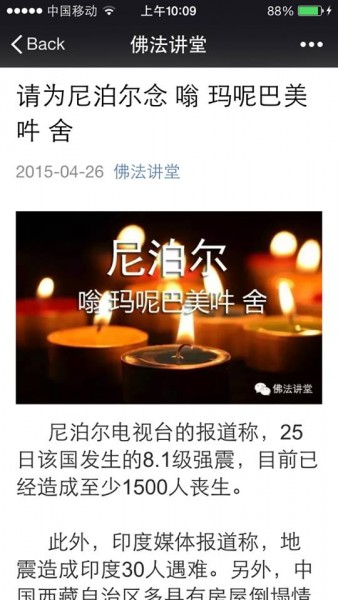 Screen capture from a Chinese Buddhist community public account from WeChat.