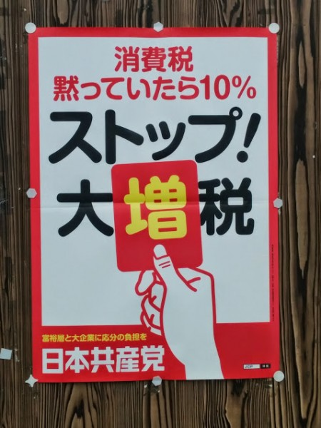 Japan Communist Party poster in rural Japan opposing a proposed hike to consumer tax (VAT). Image: Nevin Thompson