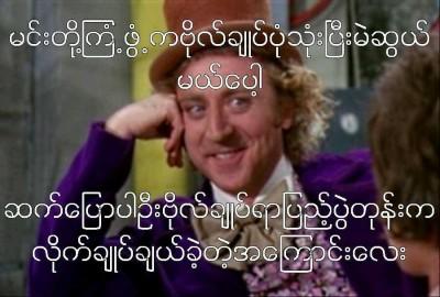 Myanmar Memes (2)