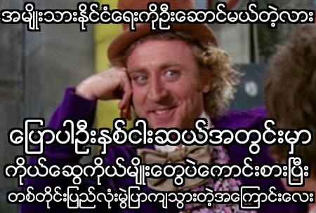 Myanmar Memes (3)
