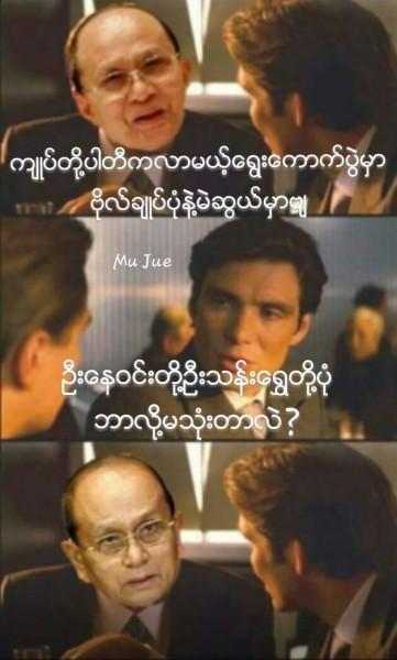 Myanmar Memes