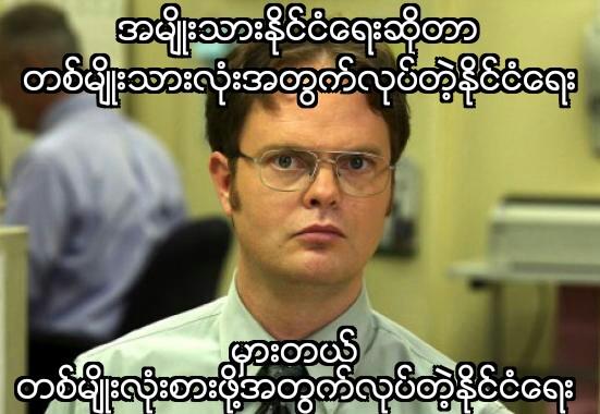Myanmar Memes (4)