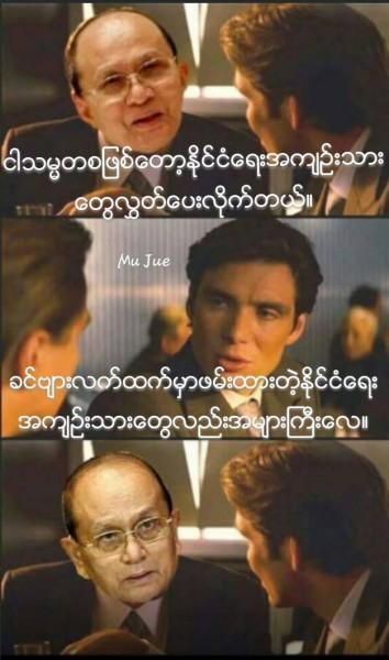 Myanmar Memes (5)