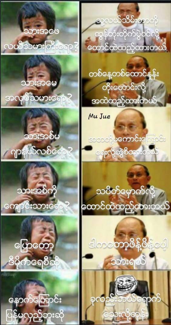 Myanmar Memes (6)