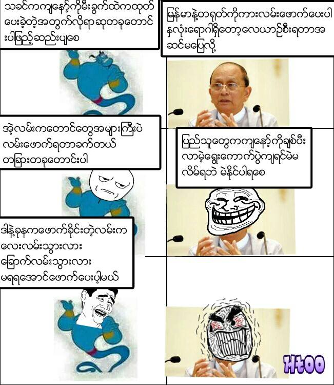 Myanmar Memes (7)
