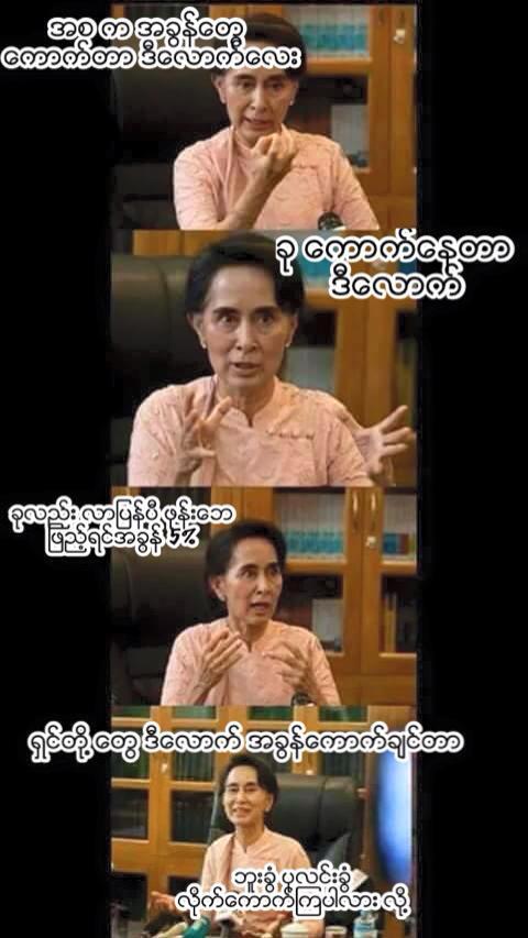 Myanmar Memes (8)