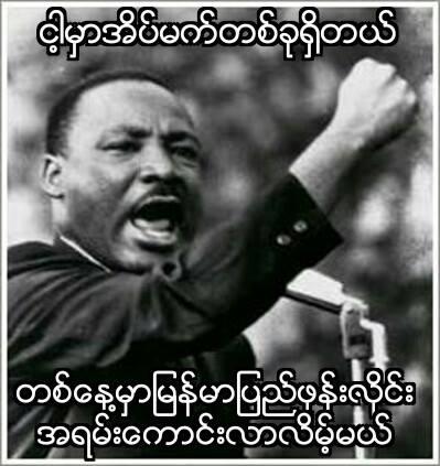 Myanmar memes (10)