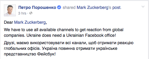 Screenshot of President Poroshenko's Facebook post addressing Zuckerberg.