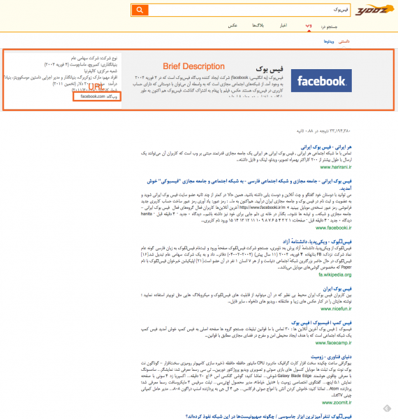 Facebook description (and link) automatically imported from Wikipedia